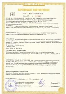 сертификат на детскую одежду интернет магазин