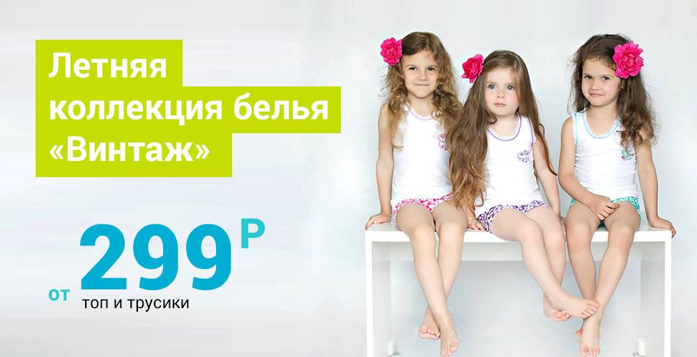 коллекция детской одежды по невысоким ценам российского производителя купить интернет-магазин онлайн